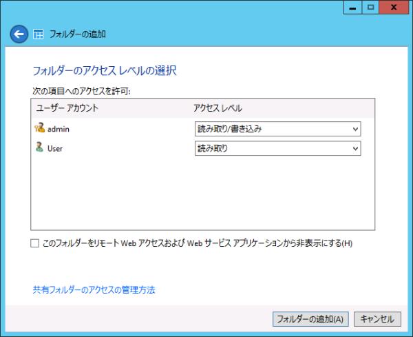 WS12ESS_LostFolder_004