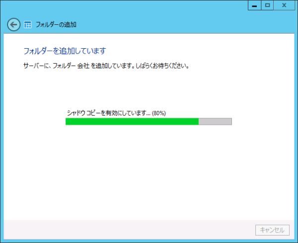 WS12ESS_LostFolder_005