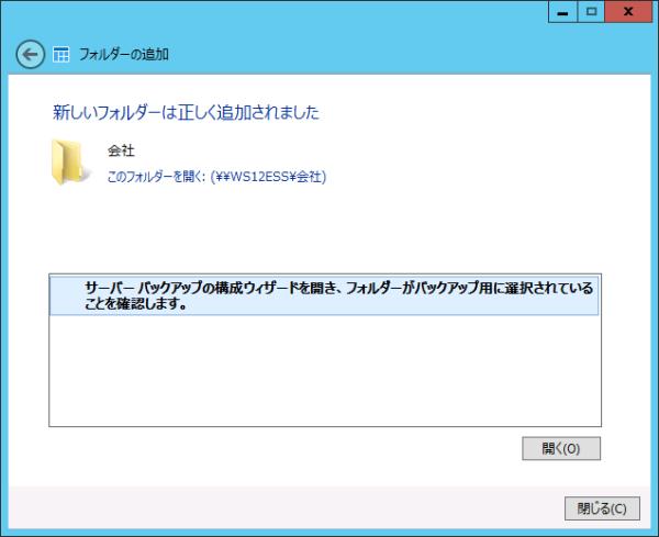 WS12ESS_LostFolder_006