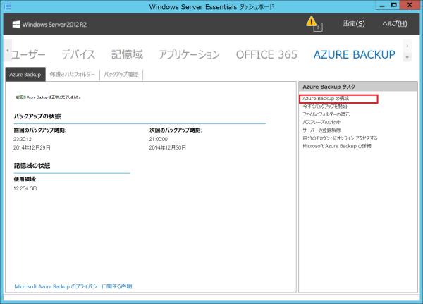 AzureBackup_600_