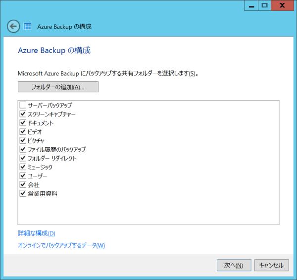 AzureBackup_602