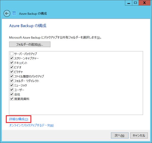 AzureBackup_602_