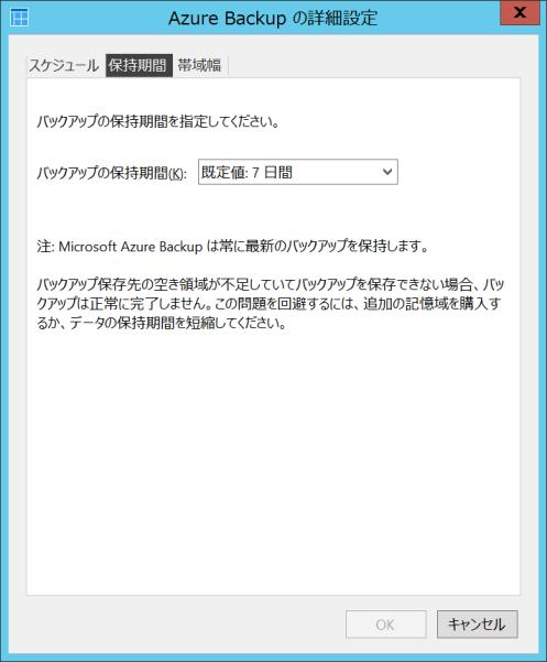 AzureBackup_604