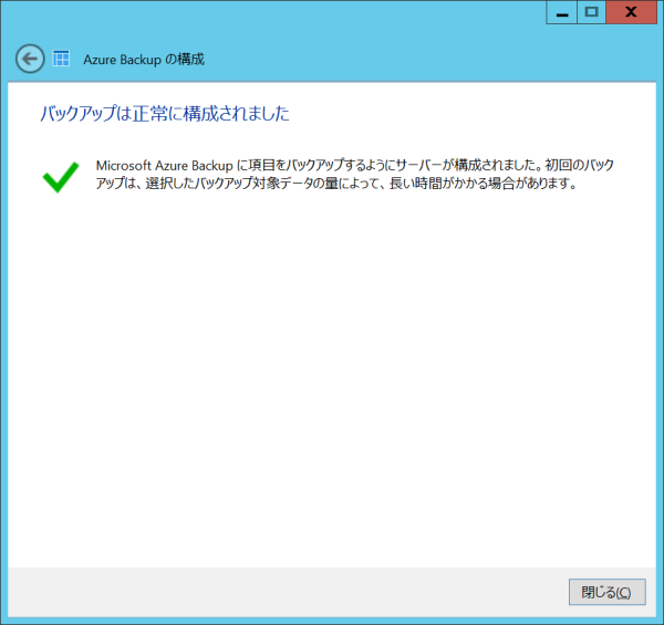 AzureBackup_606