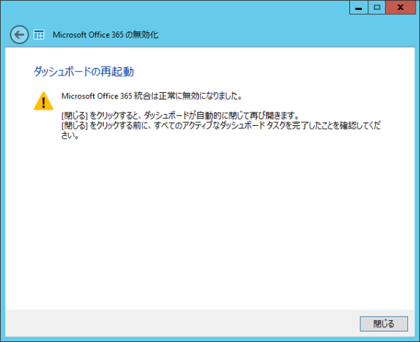 ChangeO365_004