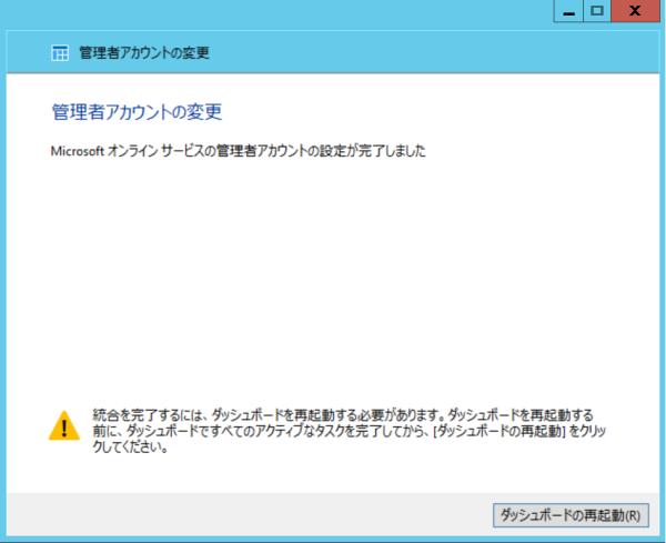 ChangeO365_104