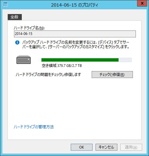 Win12r2ess_HardDisk_002