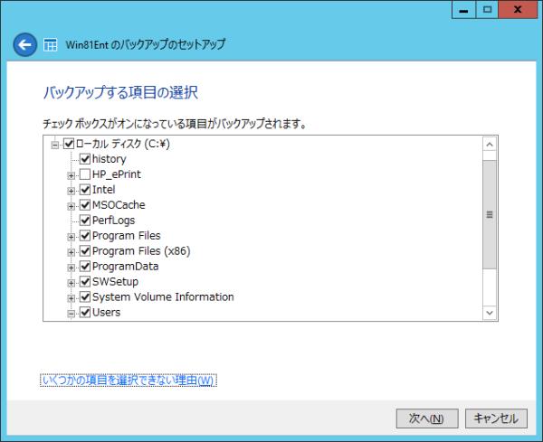 ws12r2ess_CLBK_003