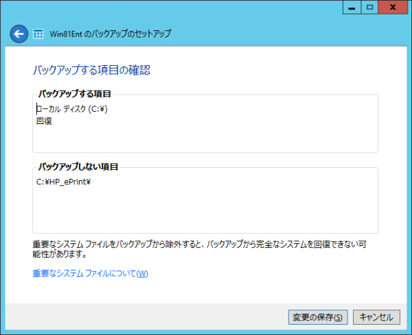 ws12r2ess_CLBK_004
