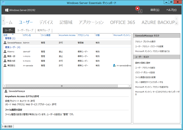 WS12r2Ess_Office365_001