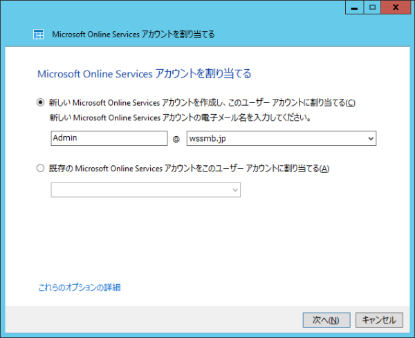 WS12r2Ess_Office365_002