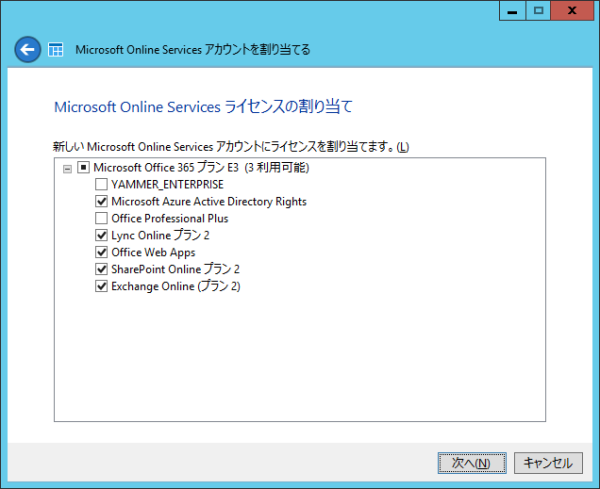 WS12r2Ess_Office365_004