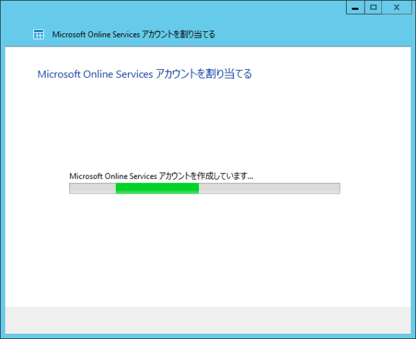 WS12r2Ess_Office365_005