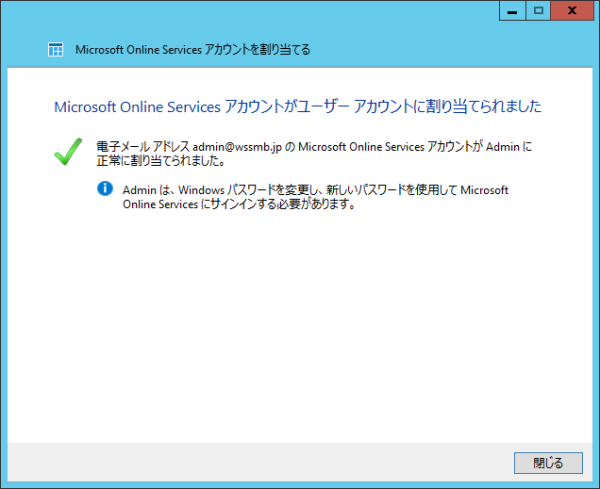 WS12r2Ess_Office365_008