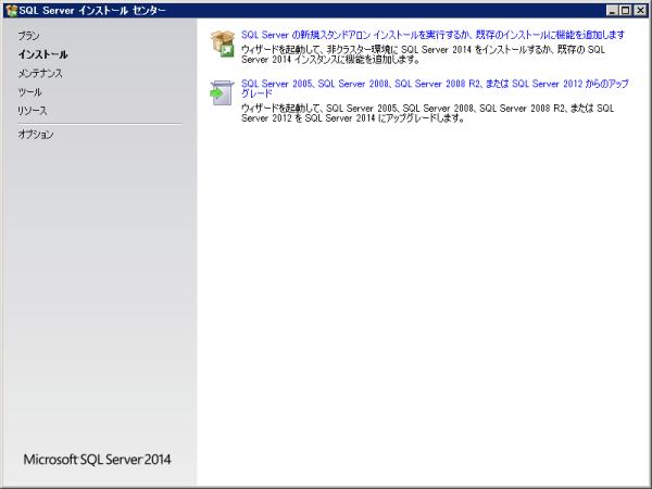 SQL2014_003