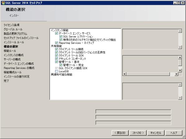 SQL2014_005