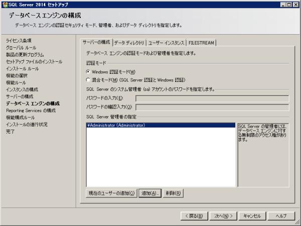 SQL2014_008