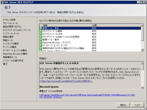 SQL2014_011