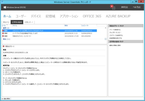 WSE_ClientBacup_001