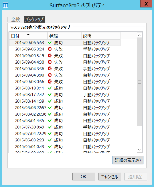 WSE_ClientBacup_002