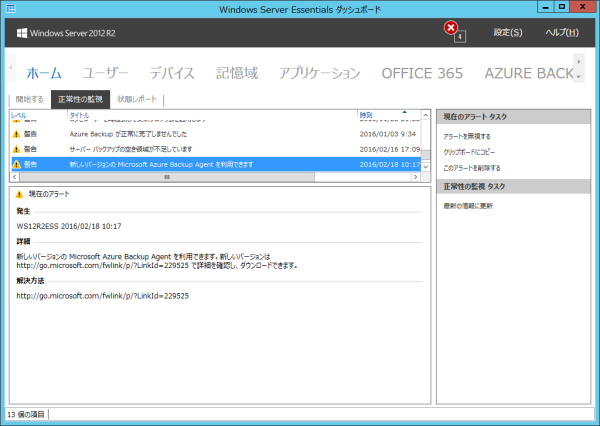 Azure_BackupAgent_Update_001