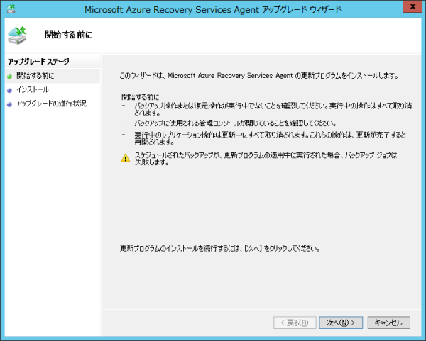 Azure_BackupAgent_Update_002