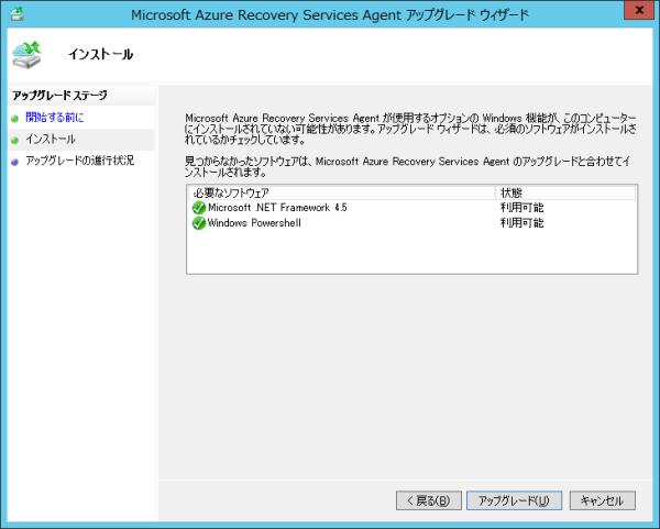 Azure_BackupAgent_Update_003