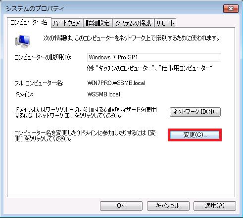 WSE12R2_ChangePCName_002