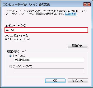 WSE12R2_ChangePCName_003