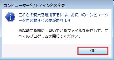 WSE12R2_ChangePCName_004