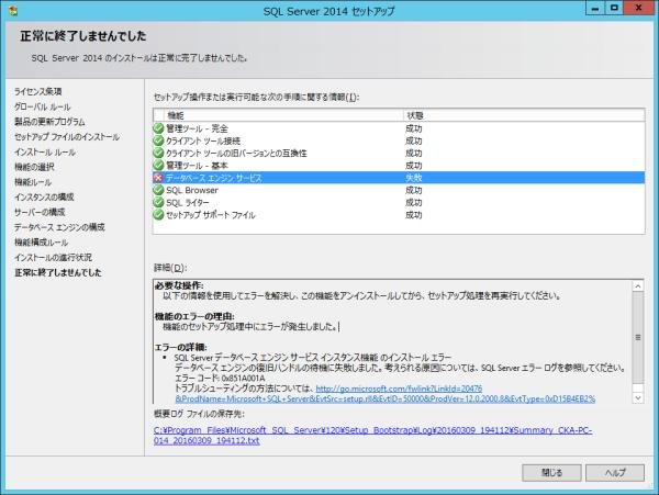SQL-Err