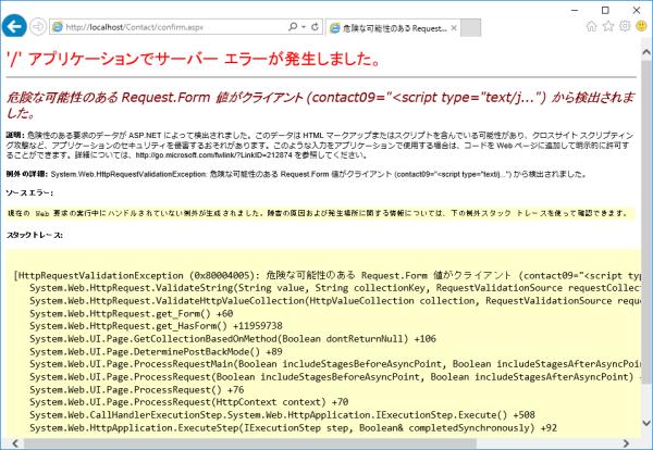 危険な可能性のある request form 値がクライアントから検出されました