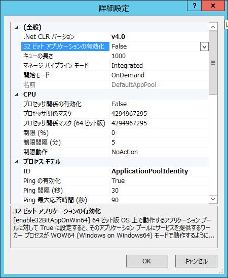 32bit-odbc-02