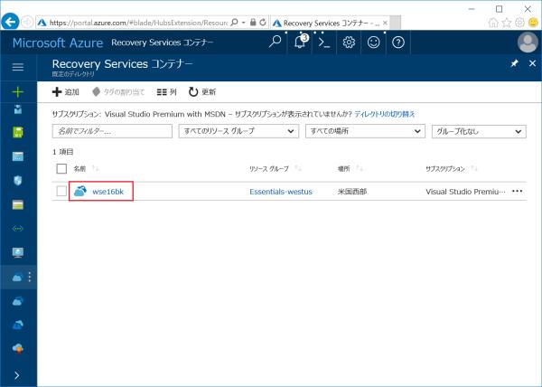 1.Azure ポータルを開き、削除するRecovery Services コンテナーを選択します。