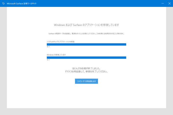 surface diagnostic toolkit ダウンロード